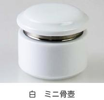 白 ミニ骨壺