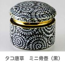 タコ唐草 ミニ骨壺(黒)