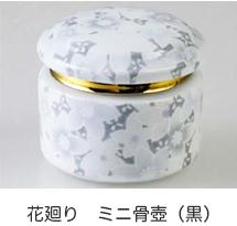 花廻り ミニ骨壺(黒)