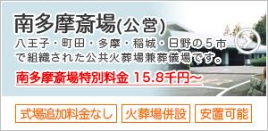 南多摩斎場(公営)