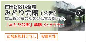 世田谷区民斎場 みどり会館(公営)