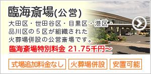 臨海斎場(公営)