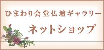 仏壇ギャラリー通販ページ