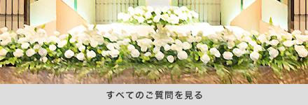 花祭壇について