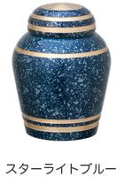 ミニ骨壺 スターライトブルー