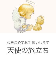天使の旅立ち