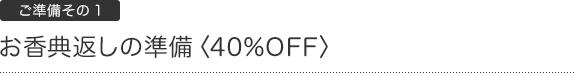 お香典返しの準備〈40%OFF〉