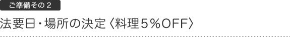 法要日・場所の決定〈料理5%OFF〉