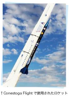 Conestoga Flightで使用されたロケット