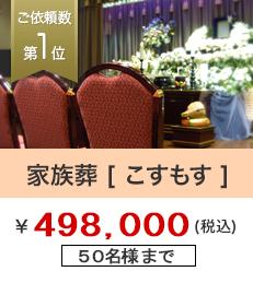 498,000円 家族葬こすもす