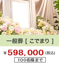 598,000円 一般葬こでまり