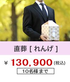 対面事前相談<1万円引き>実施中 123,000円 直葬れんげ