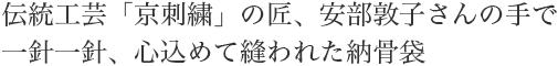 伝統工芸「京刺繍」の匠、安部敦子さんの手で一針一針、心込めて縫われた納骨袋