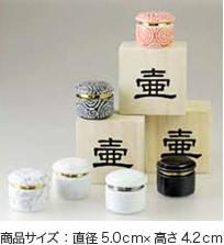 ミニ骨壺(有田焼)