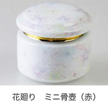 花廻り ミニ骨壺(赤)