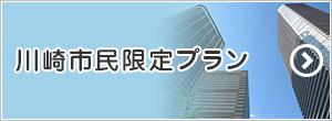 川崎市民限定プラン