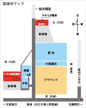 真福寺マップ