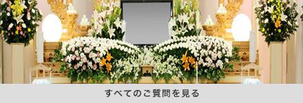 緊急事態宣言中の葬儀について