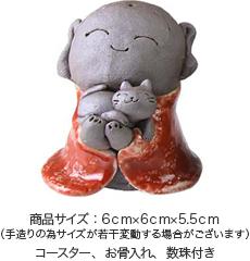 ミニ骨壺(お地蔵さん)