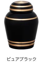 ミニ骨壺 ピュアブラック