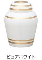 ミニ骨壺 ピュアホワイト