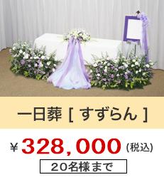 308,000円 一日葬すずらん