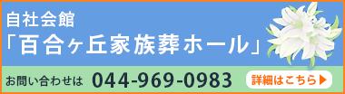 百合ヶ丘家族葬ホール
