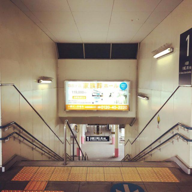 この度小田急百合ヶ丘駅に看板設置しました。 是非ご覧くださいませ #百合ヶ丘 #百合ヶ丘駅 #看板 #百合ヶ丘家族葬ホール