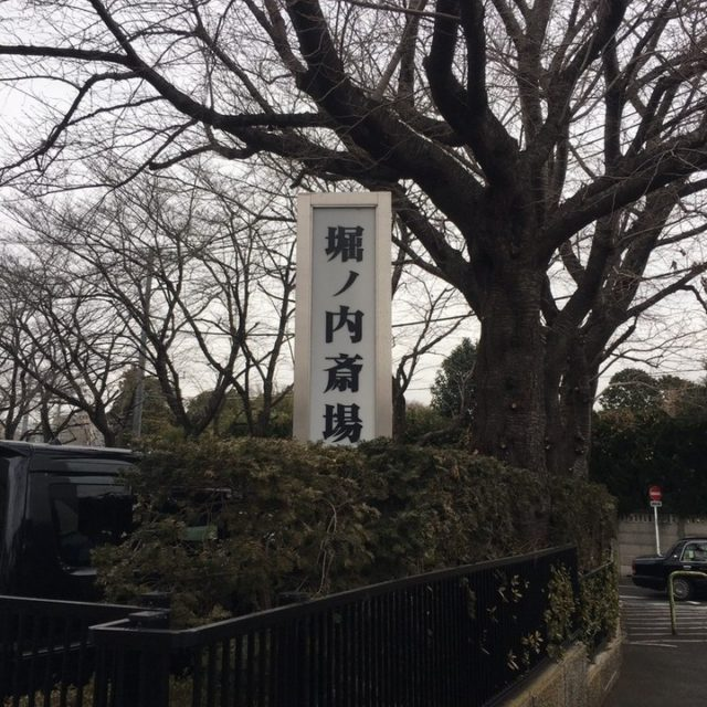 堀ノ内斎場でお手伝いをさせていただきました。  堀ノ内斎場は、東京都杉並区の民営斎場です。 葬儀の全てを行うことのできる総合施設で、火葬場も併設されているため、マイクロバスなどでの大掛かりな移動が不要です。 葬儀や火葬までの間、故人さまは安置室にてお休みいただくことができます。  堀ノ内斎場 〒166-0011 東京都杉並区梅里1-2-27 (東京メトロ丸ノ内線 荻窪行 新高円寺より徒歩8分)  #堀ノ内  #新高円寺駅  #ご葬儀 #お葬式  #葬儀社 #ひなた